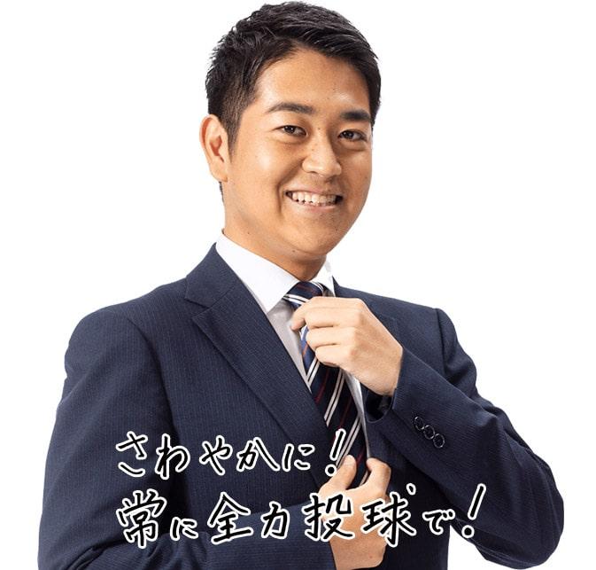 News Park KSB いまココ!ナビ(在間)