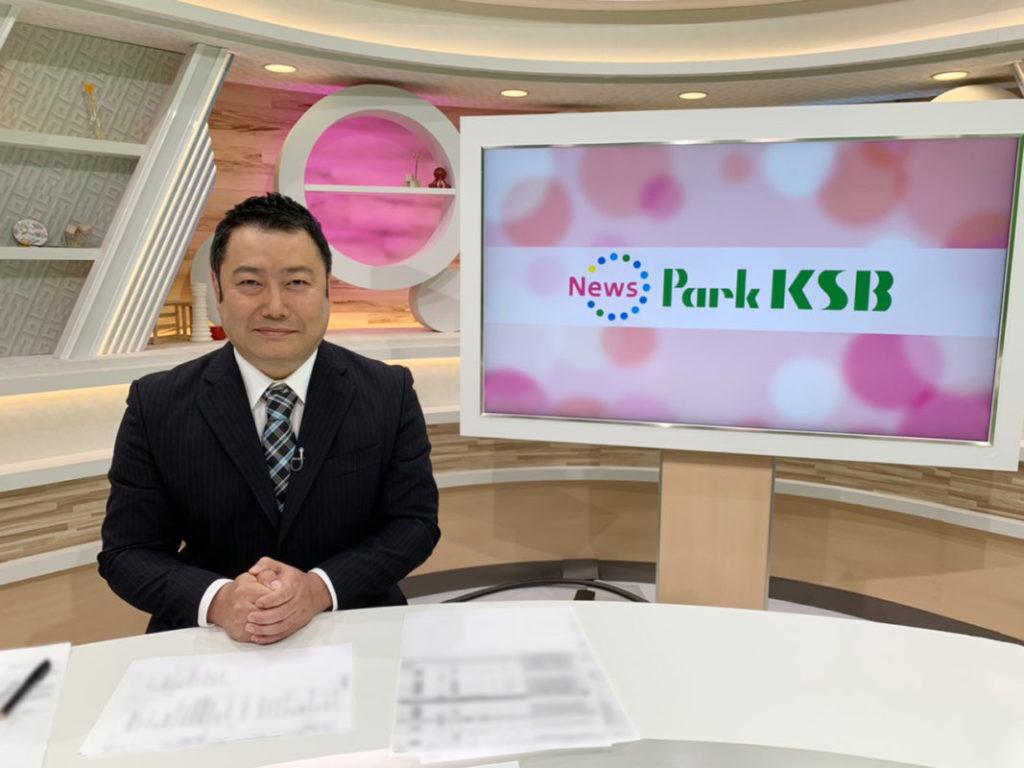 News Park KSBリニューアル!