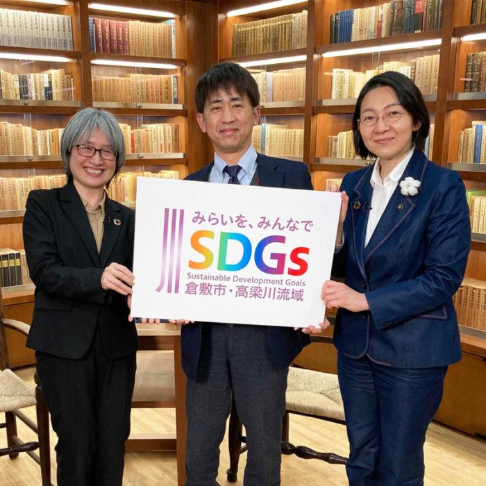SDGsに触れるきっかけに……