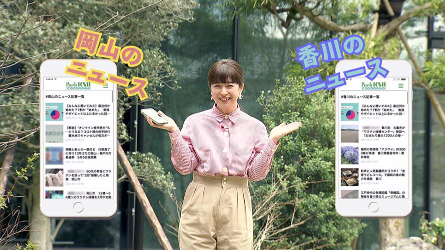 Park KSBアプリ