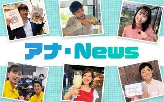 アナ・News