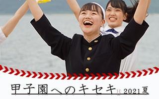 甲子園へのキセキ 2021夏