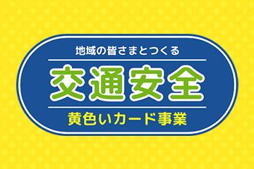 交通安全黄色いカード事業