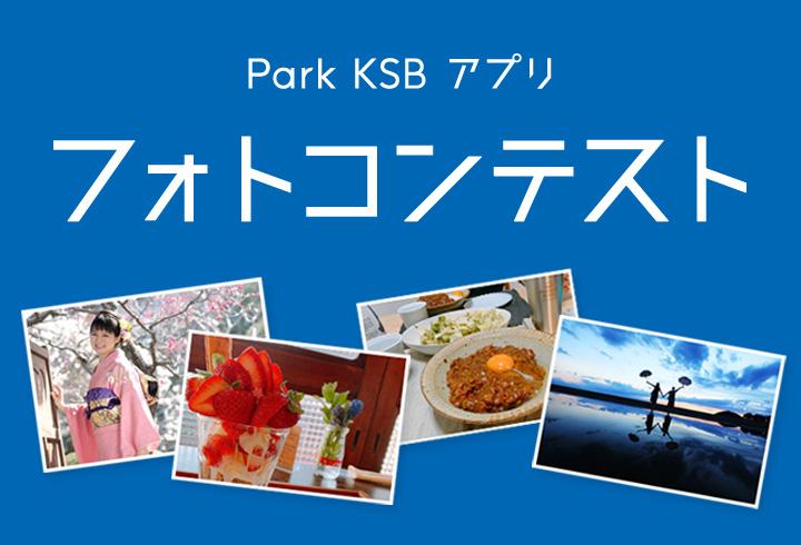 Park KSB アプリ フォトコンテスト