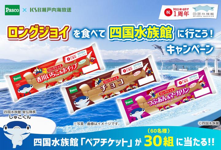 ロングジョイを食べて四国水族館に行こう! キャンペーン