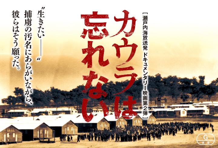 KSB瀬戸内海放送発 映画「カウラは忘れない」