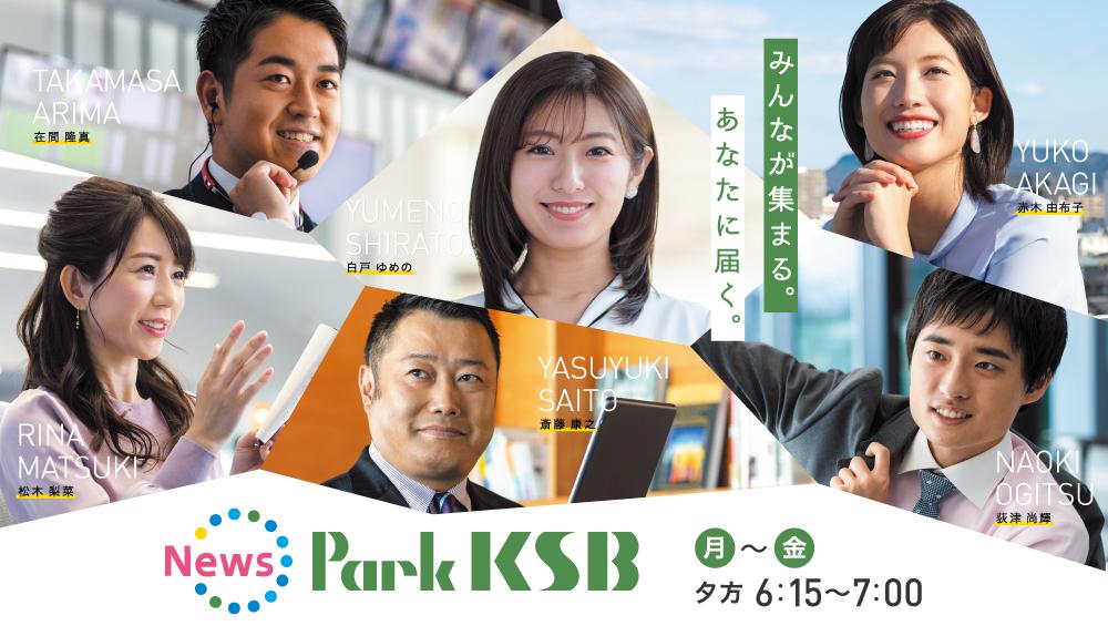 News ParkKSB