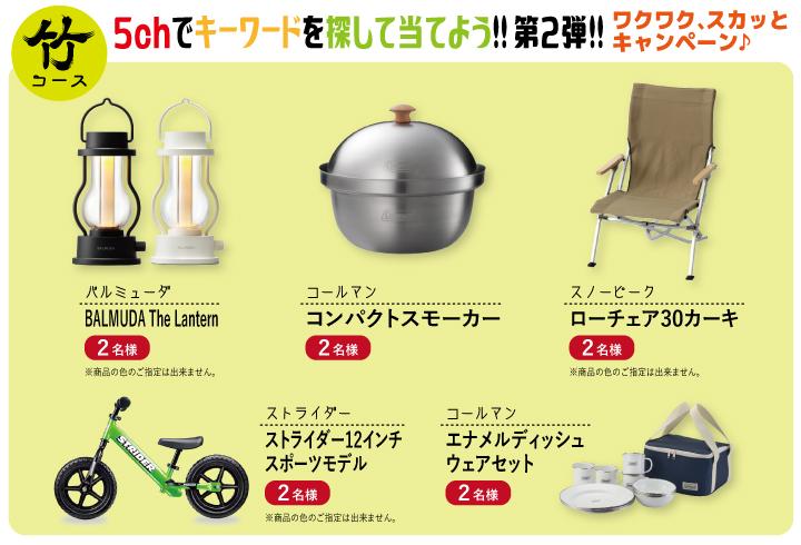 【竹コース】人気ブランドのアウトドアグッズが当たるチャンス!