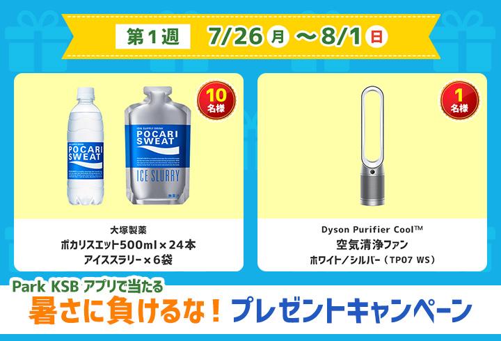 【第1週】Park KSBアプリで当たる『暑さに負けるな!プレゼントキャンペーン』