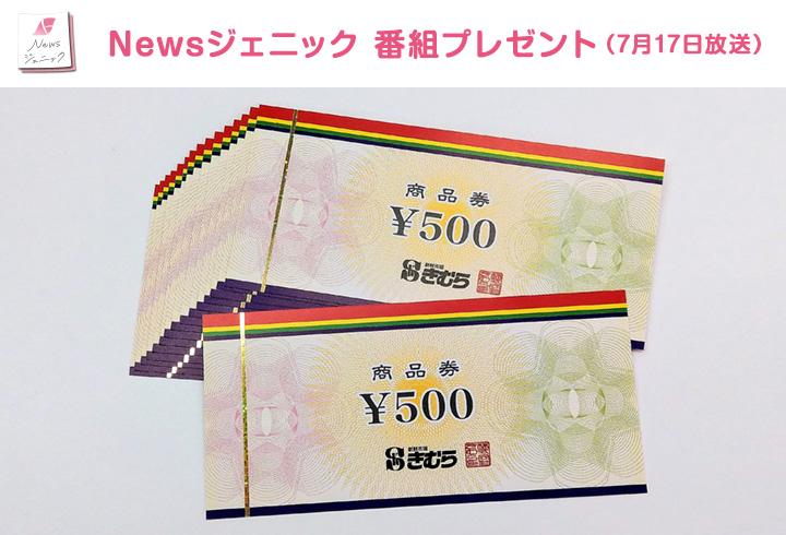 【Newsジェニック】新鮮市場きむら 商品券1000円分
