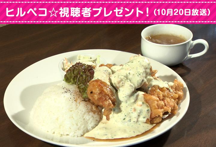 ヒルペコ☆視聴者プレゼント!(2021年10月20日放送)
