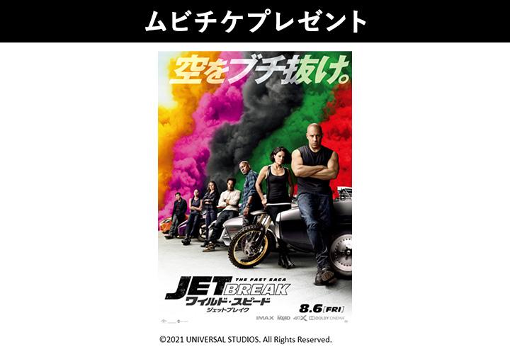 映画『ワイルド・スピード/ジェットブレイク』ムビチケ