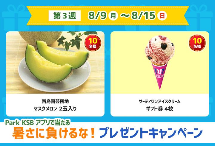 【第3週】Park KSBアプリで当たる『暑さに負けるな!プレゼントキャンペーン』
