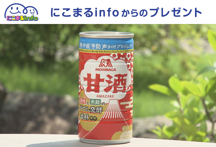【にこまるinfo】森永甘酒缶(6缶入)1ケース