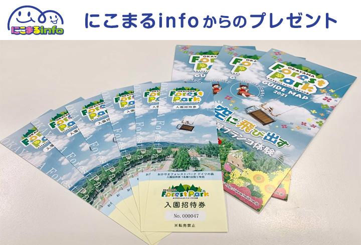 【にこまるinfo】 おかやまフォレストパーク ドイツの森 入園招待券