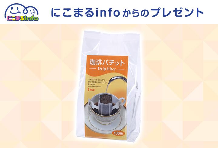 【にこまるinfo】珈琲パチット