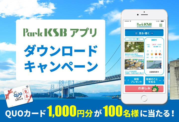 ParkKSBアプリ ダウンロードキャンペーン