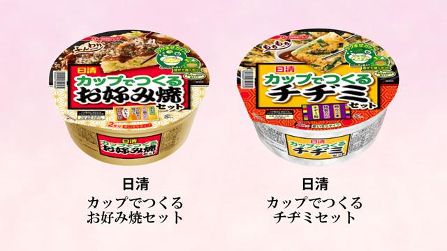 【にこまるinfo】 「日清 カップでつくる お好み焼セット」「日清 カップでつくる チヂミセット」2品セット