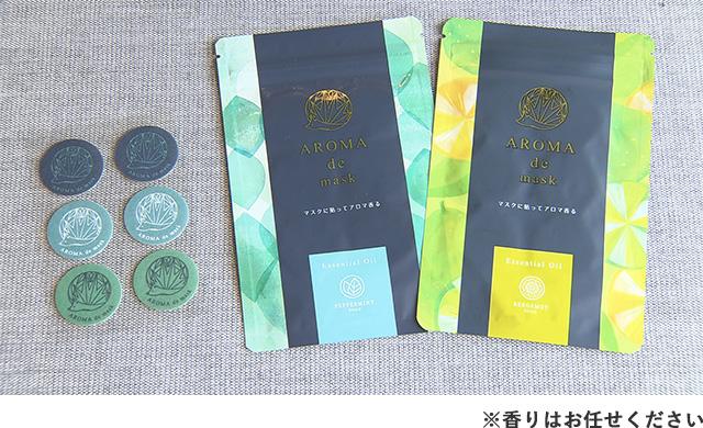 【Newsジェニック】富士産業のアロマdeマスク(シール30枚)