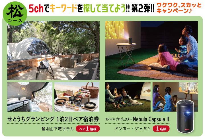 【松コース】人気ブランドのアウトドアグッズが当たるチャンス!