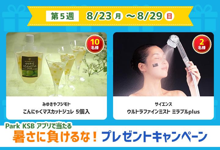 【第5週】Park KSBアプリで当たる『暑さに負けるな!プレゼントキャンペーン』