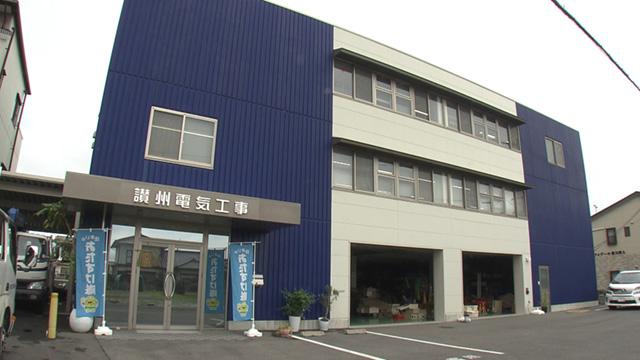 讃州電気工事株式会社