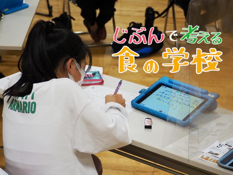 【2日目はリベンジ取材!】自分にしか伝えられないニュースって?|じぶんで考える食の学校in香川