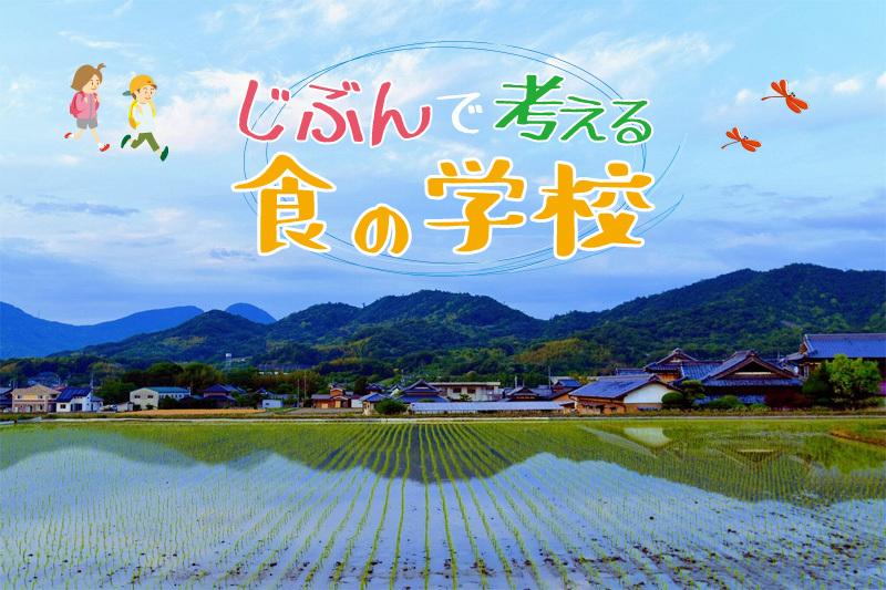 【受付終了】じぶんで考える食の学校 in香川