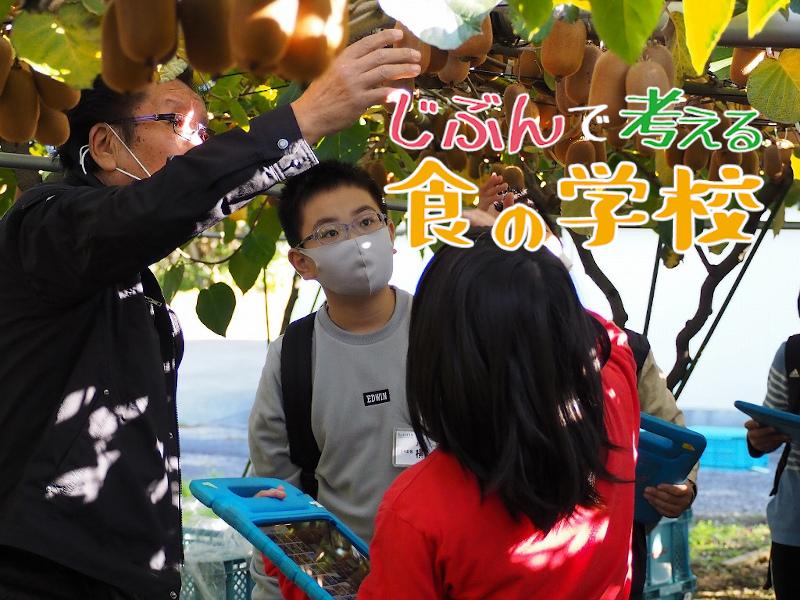 【こども記者誕生!!】香川県内を横断し食の取材へ!|じぶんで考える食の学校in香川